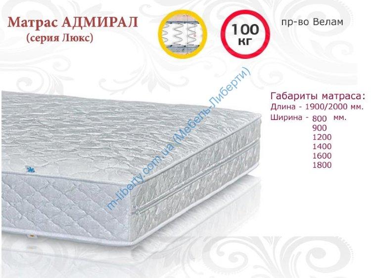 ✔Матрас АДМИРАЛ пр-во Велам купить за➭ 3 707 грн. ❤ Кривой Рог